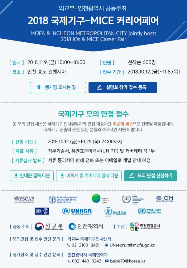 2018 국제기구-MICE 커리어페어 개최