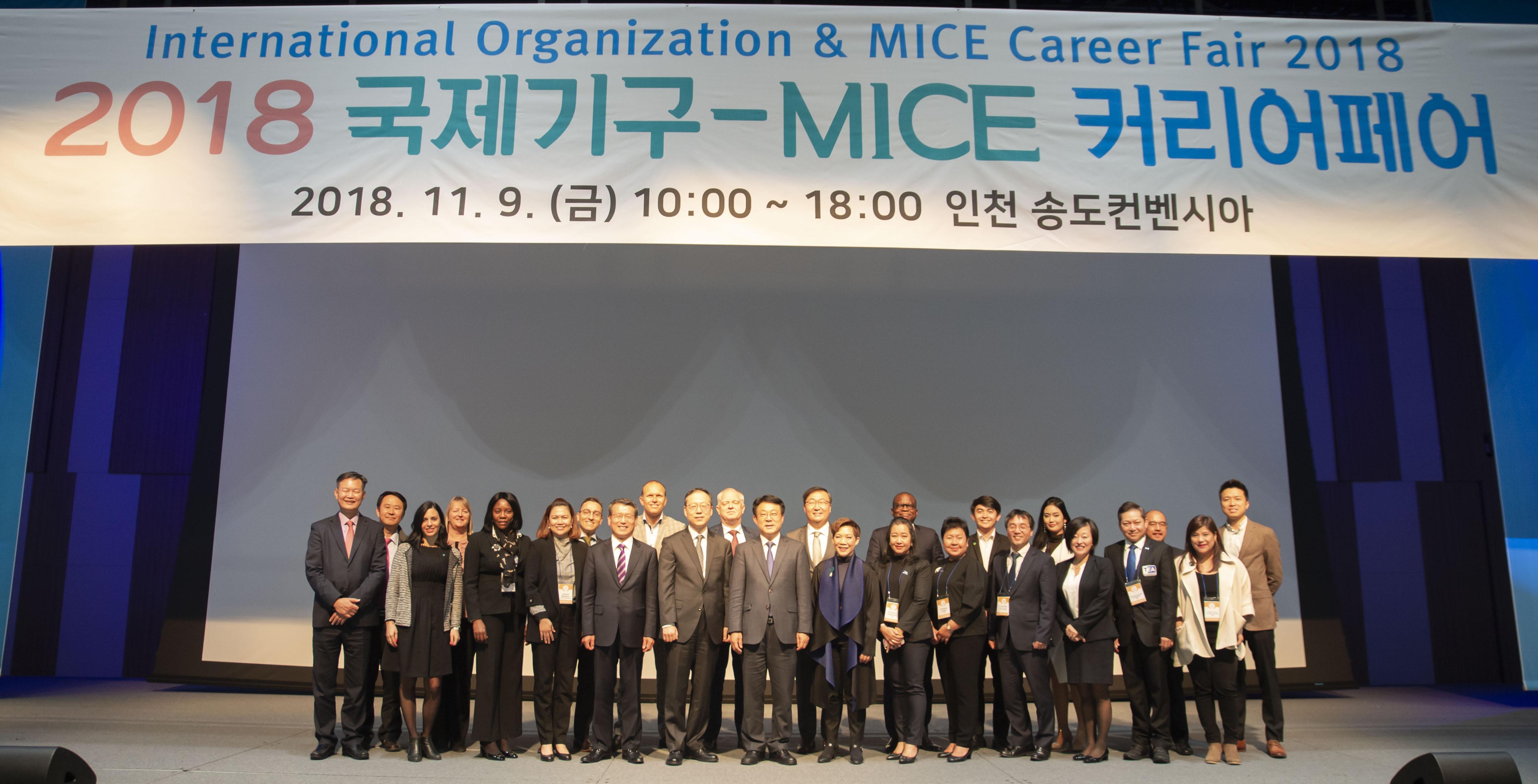 2018 국제기구-MICE 커리어페어 (단체사진)