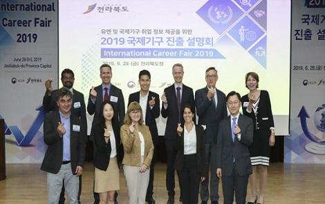2019 국제기구 진출 설명회(전북)