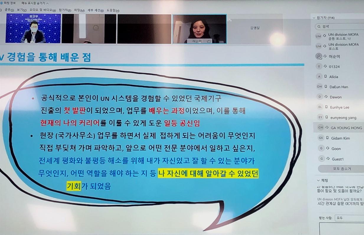 UNICEF 교육담당관 초청 간담회 (8.12)