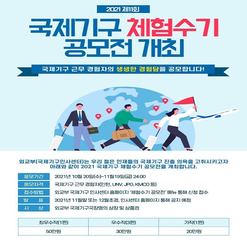 2021 국제기구 체험수기 공모전 개최