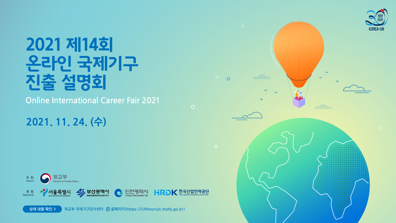 2021 온라인 국제기구 진출 설명회 (11.24 개최 예정)